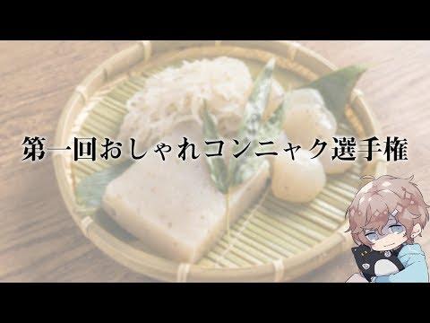 第一回おしゃれコンニャク選手権|#おしゃコン選手権【にじさんじ/叶】