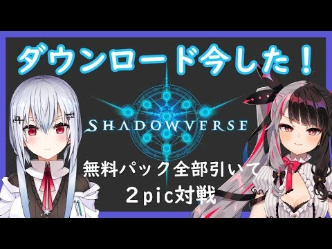 【Shadowverse】お互いガチャして感覚2picはじめる【にじさんじ/夜見れな/葉加瀬冬雪】