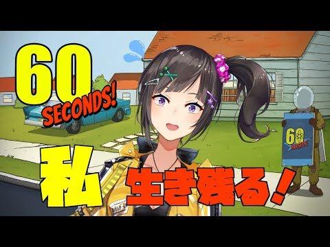 【60Seconds!】60秒で支度しな!【早瀬走/にじさんじ】