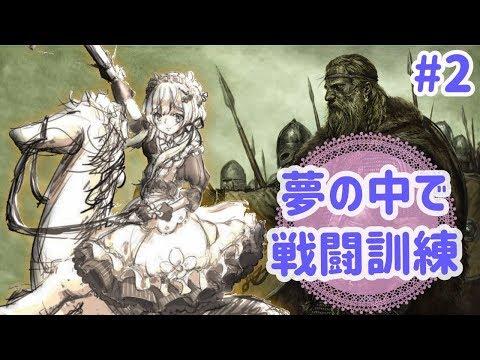 【#Mount & Blade: Warband】#2 夢の中で戦闘訓練【#エリーコニファー/#にじさんじ】