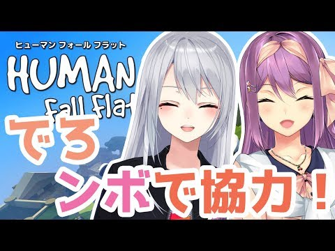 【Human fall flat】でろンボ!ミュージアム攻略!【でろ視点】