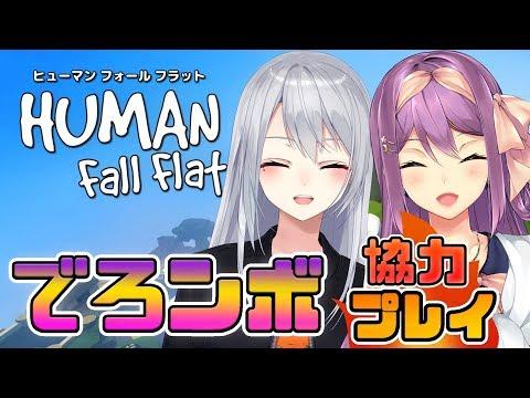 でろンボで協力するんだーーー!【にじさんじ】【Human: Fall Flat】