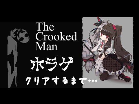 【The Crooked Man】#06 クリアまでするよシリーズ(ホラゲ)【夜見れな/にじさんじ】