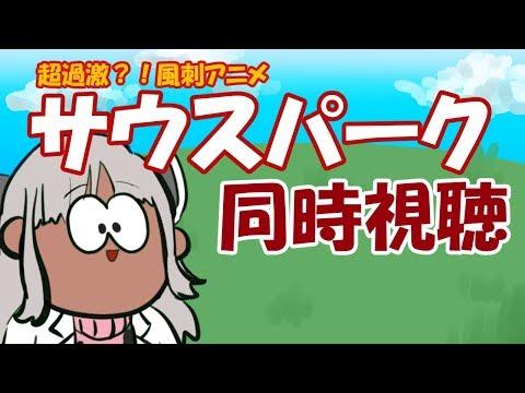 過激なアニメを一緒に見ようじゃん【にじさんじ/轟京子】