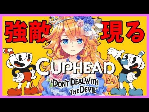 【Cuphead】ディズ〇ー風ゲーム、流石に鬼畜過ぎません?【御伽原江良/にじさんじ】