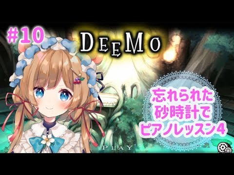 【#DEEMO #10】忘れられた砂時計でピアノレッスン4【#エリーコニファー/#にじさんじ】
