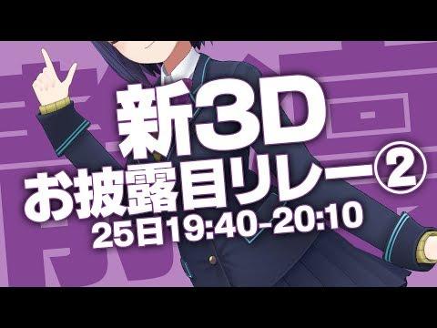 新3Dお披露目リレー②【#3DJK組リレー/静凛】
