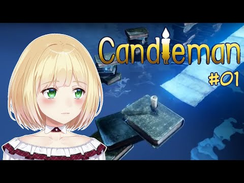 【Candleman】キャンドルちゃんの冒険1