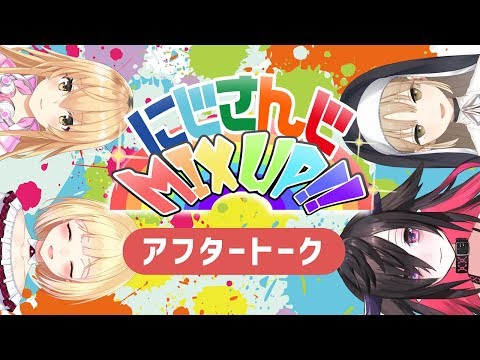 【公式番組】にじさんじMIX UP!! アフタートーク【#10】