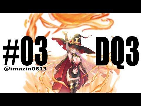 【#03 DQ3】第二の人生を歩み始めるダーマ神殿【にじさんじ/ニュイ・ソシエール】
