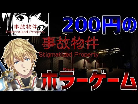 【事故物件】昨日発売された200円のガチホラーゲーム!!【にじさんじ】