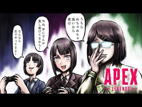 Apex Legends ── #はなせとうち