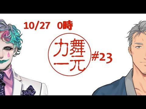 深夜ラジオ「舞元力一」#23