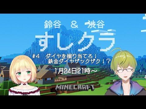 【Minecraft】すしクラ#04 ダイヤを掘り当てろ!鉄金ダイヤザックザク!?