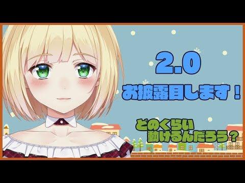 鈴谷アキ、2.0お披露目します!?