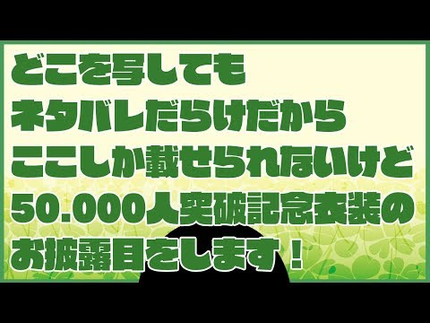 50,000人突破記念衣装のお披露目!