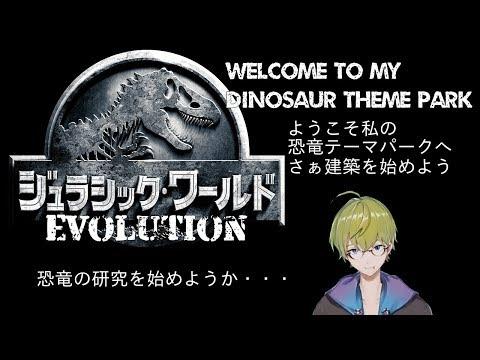 朝のまったり恐竜テーマパークへようこそ!#3今日こそ2つ目の島を立て直します!