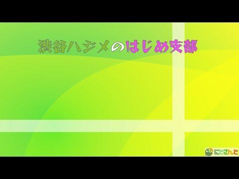 渋谷ハジメのはじめ支部LoL支部ブロンズランクの闇を突破する!