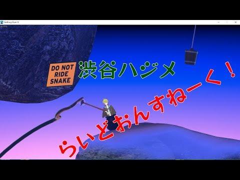 渋谷ハジメ!RIDE ON SNAKE!?