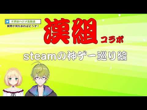 にじさんじ漢組コラボ:渋谷ハジメ・鈴谷アキ steam巡り編