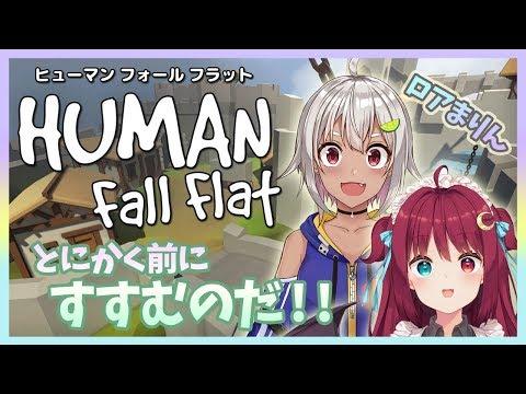【Human: Fall Flat】本気だすのだ!!【ロアまりん】