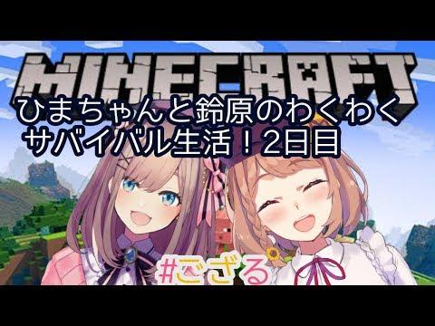 【Minecraft(マインクラフト)】サバイバル生活2日目ッ!!!【鈴原るる/にじさんじ】