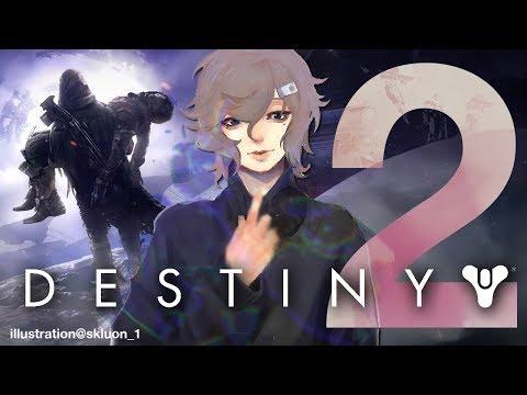 エキゾ武器取りに行く!!with 一ノ瀬&レイドくん|Destiny 2【にじさんじ/叶】