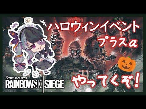 【R6S】ハロウィンイベント+アンランクかカジュアルするぞおお!【夜見れな/にじさんじ】