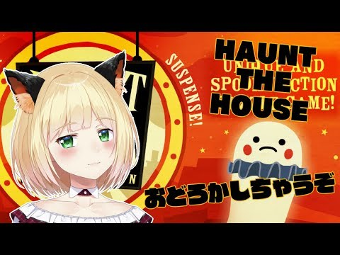【ハロウィンだね!】Haunt the House Terrortownしながら雑談2
