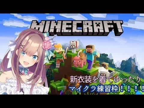 【Minecraft(マインクラフト)】新衣装でマイクラ練習わくわく…ゆったりと!!【鈴原るる/にじさんじ】