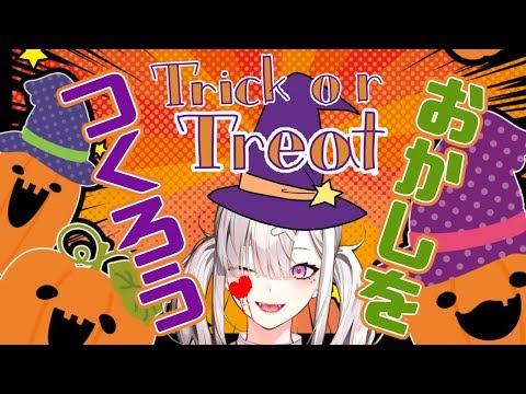 【料理配信】Trick or Treat!!おかしをつくろう【健屋花那/にじさんじ】