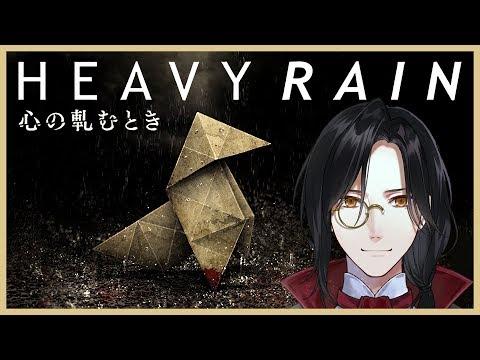 【HEAVY RAIN 心の軋むとき】選択肢によって物語を紡ぐ!!! #1