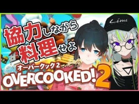 【オーバークック2】JCとJDによる楽しいお料理タイム♪【Lime/小野町春香】