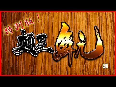 【9万人記念】麺屋舞元 視聴者ラーメン選手権スペシャル【飯テロ】