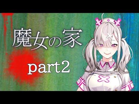 【ゲーム】魔女の家なるホラゲをやりますpart2【健屋花那/にじさんじ】