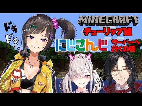 【Minecraft】チューリップ組!初にじさんじサバへ行くの巻【早瀬走/にじさんじ】