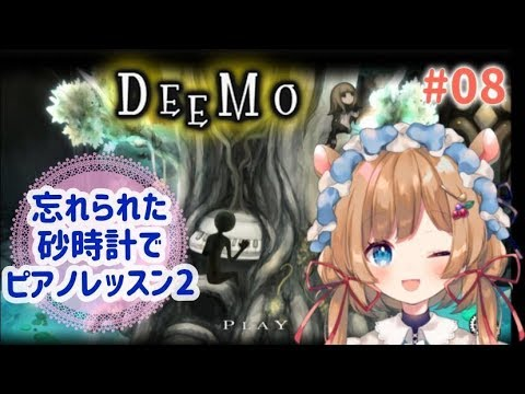 【#DEEMO #08】忘れられた砂時計でピアノレッスン2【#エリーコニファー/#にじさんじ】