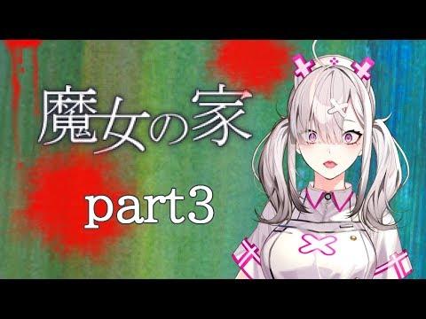 【ゲーム】魔女の家なるホラゲをやりますpart3【健屋花那/にじさんじ】