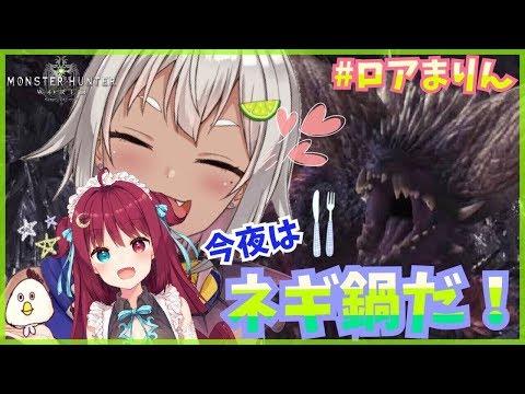 【MHW】ロアまりんでネギ鍋!!!【葉山舞鈴/にじさんじ】