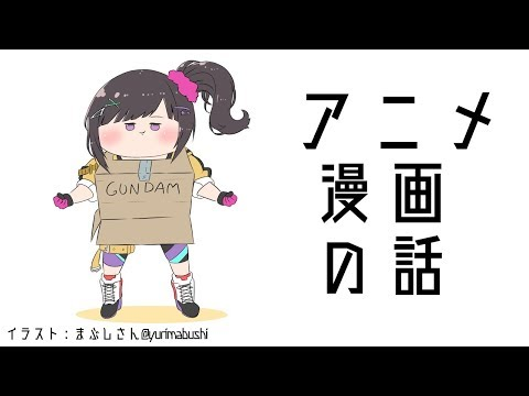 【雑談】好きなアニメと漫画の話をしよう
