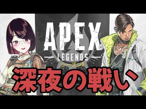 Apex Legends ── がんばって練習するんじゃ~!