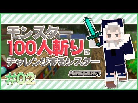 【Minecraft /マイクラ】絶叫戦戦恐恐バトルシスター【にじさんじ/シスター・クレア】