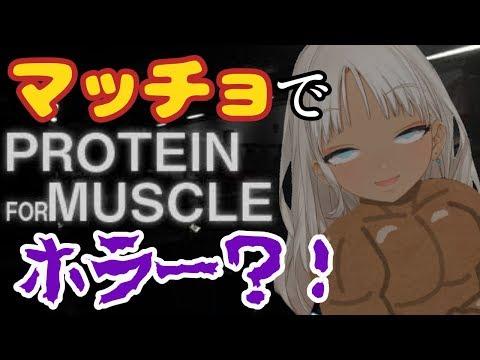 【筋肉ホラー】マッチョがパナい【にじさんじ/轟京子】
