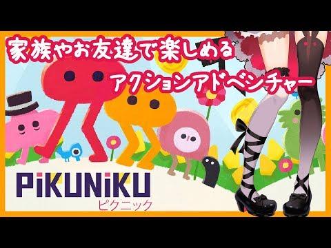 【Pikuniku】家族やお友達で楽しめるアクションアドベンチャー【夜見れな/にじさんじ】