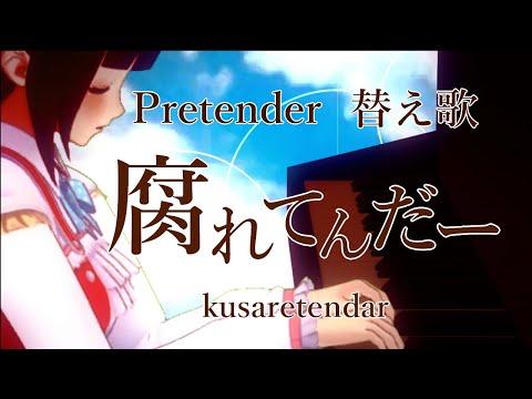 【替え歌】『腐れてんだー』(腐女子・腐男子・オタクの『Pretender』/Official髭男dism)【オリジナルMV】【鈴鹿詩子】