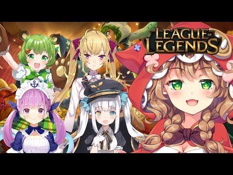 【LOL】11さいの女子会League of Legends!【にじさんじ/童田明治】
