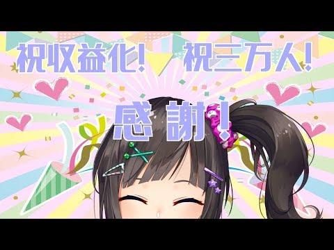 【祝!収益化&3万人】ありがとうの気持ちを込めて【早瀬走/にじさんじ】