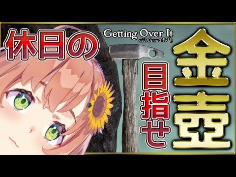 #6【Getting Over It】休日の金壺への道?警報で終了【本間ひまわり/にじさんじ】
