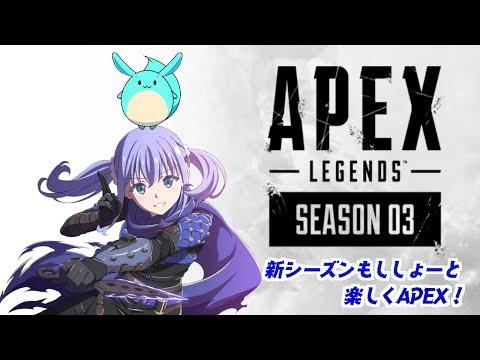 【APEX】新シーズンもししょーと楽しく!【神ゲーで遊ぶ!】