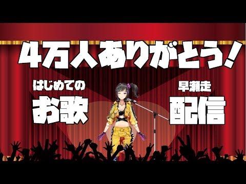【4万人記念】お歌を歌う早瀬走【にじさんじ】